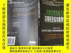 二手書博民逛書店罕見管理實戰手冊—— 投資成功案例分析Y308597 張金城 中