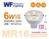 舞光 LED 6W 3000K 黃光 12V 36度 MR16 杯燈 _ WF520132