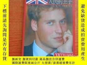 二手書博民逛書店罕見威廉:人民的王子23429 李菁 南京出版社 出版2004