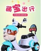 兒童電動摩托車三輪車1-3-6歲小孩玩具車可坐人寶寶充電遙控童車 【免運】WY