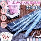貝比媽咪【91099-32】日本禪風白金級SGS環保矽膠吸管七件組