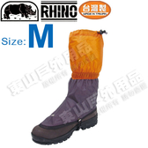 Rhino 犀牛牌 703Gaiter超輕綁腿_31cm中型 防水尼龍鞋套/雨鞋 耐穿刺抗撕裂/台灣製