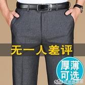 夏季薄款中年男士休閒褲加肥加大碼中老年人寬松西褲爸爸褲子春秋 樂事館新品