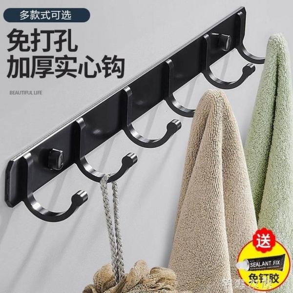 掛鉤強力粘膠墻壁壁掛衛生間衣帽墻上衣架廁所浴室門后免打孔粘鉤 YYS 快速出貨