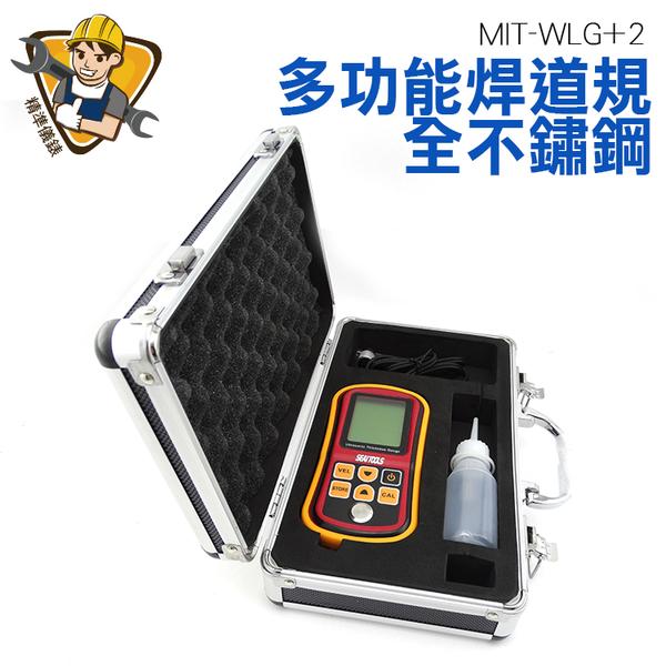 精準儀錶 超音波 測厚儀 超聲波 測厚計 鋼鐵板 銅鋁鉛金屬厚度 船體 自動校對 鋼構 MET-UTG100