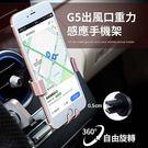 【福笙】Hawk G5 出風口重力感應手機架 (19-HCG500)