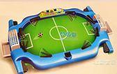 兒童名優桌上足球台桌面足球對戰彈射對戰游戲機益智玩具促銷大減價!