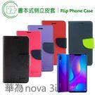 經典皮套 Nova 3i 6.3吋 華為HUAWEI TPU軟殼 手機殼 保護套 方便插卡磁扣 支架皮套