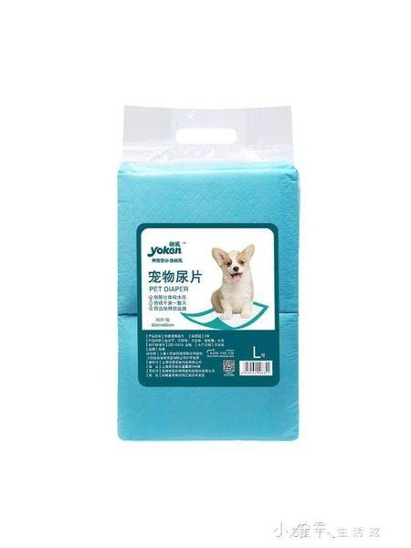 狗狗用品吸水墊寵物尿片除臭尿墊狗狗尿不濕加厚貓尿布 小確幸生活館