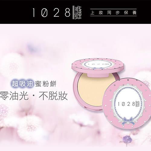 1028 超吸油蜜粉餅 4.6g【BG Shop】