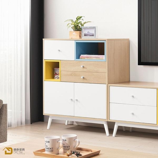 D&T 德泰傢俱 Asa北歐風-藍+白+黃拼色置物櫃 A023-B319-01