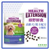 【力奇】Health Extension 綠野鮮食 高齡犬/體重控制/低卡-迷你犬-小顆粒15LB (A001A15-15)