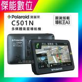 Polaroid 寶麗萊 C501N【贈開關三孔/保護貼/擦拭布】 5吋多媒體衛星導航機 導航王圖資 GPS