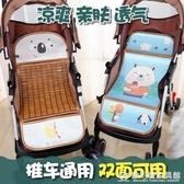 嬰兒推車涼席兒童寶寶冰絲透氣夏季新生兒傘車竹涼席墊子竹席通用 『歐尼曼家具館』