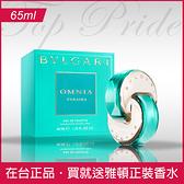 Bvlgari Omina Paraiba 寶格麗 晶欣女性淡香水 65ml