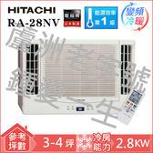 好禮6選1.汰舊換新節能補助3000日立HITACHI變頻冷暖雙吹窗型冷氣RA-28NV*3-4坪*含基本安裝+舊機處理