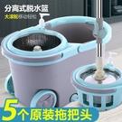 拖把桶套裝旋轉家用免手洗拖地拖布桶干濕兩用自動甩水不銹鋼墩布 YDL
