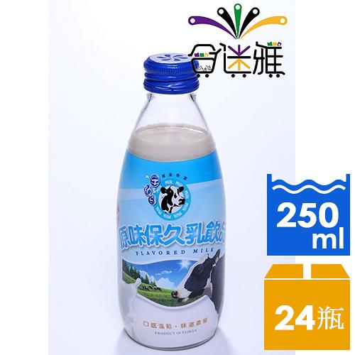 【免運直送】早點到-原味保久乳飲品250ml(24瓶/箱)X1箱【合迷雅好物超級商城】-01