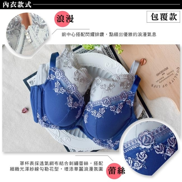EASY SHOP-花意寄情 B-D罩內衣(靛藍色)
