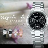 【人文行旅】Agnes b. | 法國簡約雅痞 FCST999 簡約時尚腕錶