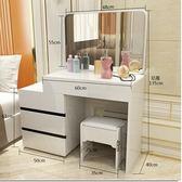 梳妝台臥室小戶型迷你簡約現代化妝桌多功能梳妝桌可伸縮化妝台QM 橙子精品
