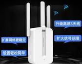 WiFi 接收器wifi增強器放大器信號擴大器wifi中繼器家用增強無線網路由器DF全館 萌萌