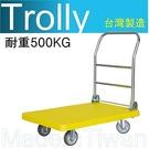 【BL1016】TRENY5吋PPR輪塑鋼手推車 荷重500KG 超耐重 超靜音 推車 板車 折疊車 行李車