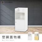 【米朵Miduo】塑鋼置物櫃 收納櫃 防水塑鋼家具(寬43*深40*高96cm)