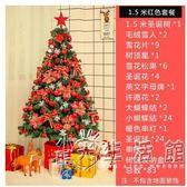 聖誕樹套餐裝飾christmas tree加密1.5米/1.2/1.8聖誕節家用場景 WD 小時光生活館