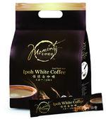 ~即期品出清~  【分秒情懷】怡保白咖啡含糖三合一(買三袋送三袋)只要415元