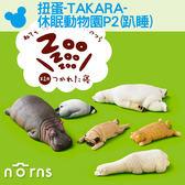 【扭蛋-TAKARA-休眠動物園P2(趴睡)】Norns 北極熊 貓 狗 公仔 盒玩 轉蛋 隨機出貨