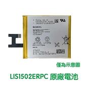 含稅附發票【免運費】SONY Xperia Z L36h LTE C6602 C6603 原廠電池【贈工具+電池膠】LIS1502ERPC