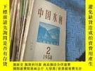 二手書博民逛書店中國水利罕見1956-1958 共21冊合售Y14158