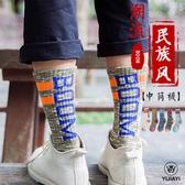 【現貨】【YIJIAYI】 民族風 混色潮流 字母元素 加厚中筒襪 (B0079)