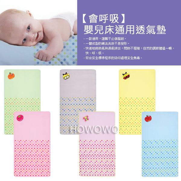 拉孚兒 naforye 會呼吸 嬰兒床通用透氣墊 99571 好娃娃