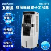 【大家源】50L全觸控雙渦輪負離子水冷扇(TCY-8919)