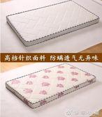 床墊 天然椰棕乳膠硬棕櫚棕墊棕墊經濟型床墊 YXS優家小鋪