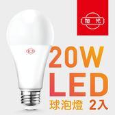 旭光旗艦店 ‧ LED 20W球泡燈2入(燈泡色/全電壓)