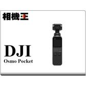 ★相機王★DJI OSMO Pocket 輕巧三軸雲台相機