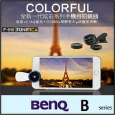 ★F-516 三合一手機鏡頭/180度魚眼+0.36X廣角+15X微距/拍照/BENQ B50/B502/B505/B506