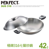 極緻316七層複合金炒鍋-42cm雙耳附蓋《PERFECT 理想》