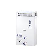 【南紡購物中心】莊頭北【TH-5107RF_LPG】10公升抗風型13排火熱水器桶裝瓦斯