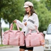 健身包短途旅行包女手提大容量輕便遊泳行李袋【橘社小鎮】