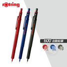 『ART小舖』Rotring德國紅環 600系列 自動鉛筆 0.5/0.7mm 紅 / 藍 / 綠色 筆桿 單支