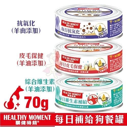 *KING*【24罐組】Healthy Moment關健時刻 每日補給餐罐70g 特別添加機能營養 狗罐頭