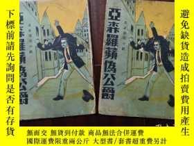 二手書博民逛書店亞森羅蘋偽公爵罕見上下Y189290 不知 上海春明書店 出版1939