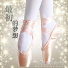 芭蕾舞鞋足尖鞋成人女硬底顯腳背專業舞蹈鞋初學者緞面綁帶練功鞋晴天時尚