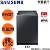 【SAMSUNG三星】17KG變頻智慧觸控 雙效手洗 洗衣機 WA17M8700GV