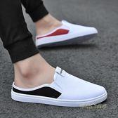 帆布鞋半拖男無後跟一腳蹬透氣拖鞋外穿潮男士懶人涼鞋小白夏鞋子「時尚彩虹屋」