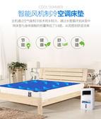 制冷床墊宿舍空調降溫神器水冷墊夏季涼席單人雙人家用冰墊 igo免運